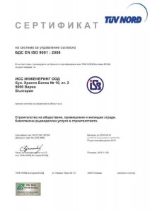 2016 ISO 9001