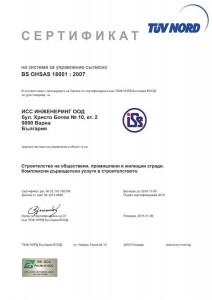 2016 OHSAS 18001