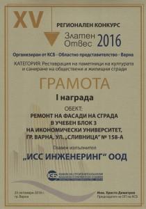 Награда КСБ 2016